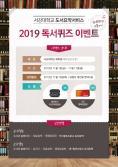 [이벤트] 도서요약 서비스와 함께하는 독서 퀴즈 이벤트