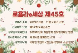 '로욜라e세상' 제45호(2019.12) 발행 안내