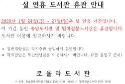 설 연휴 도서관 휴관 안내
